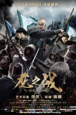 The War of Loong (2017)